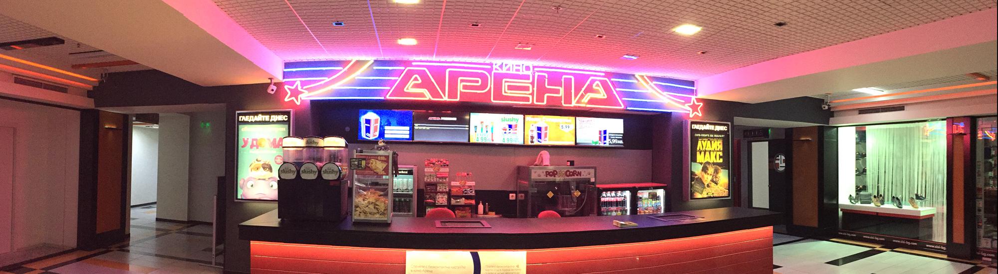Kino Arena Central Mall Pleven Kino Arena Ltd