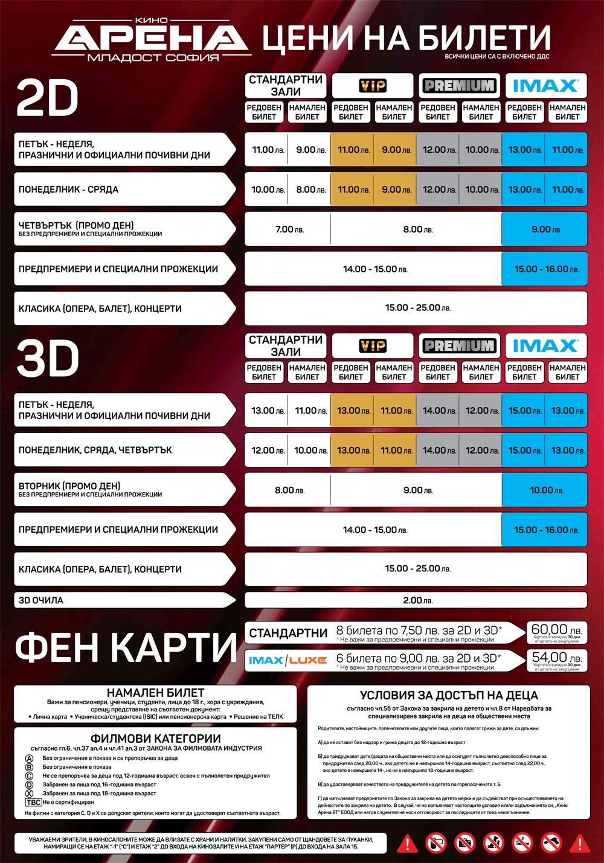 Цена билета в кино арена театр шевченко харьков афиша цены