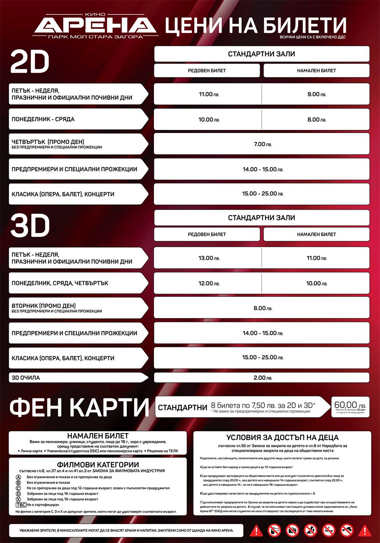 Program Kino Arena Ltd