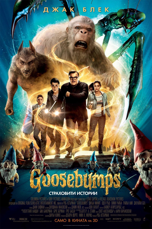 Goosebumps RealD 3D