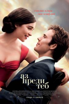 Me Before You / Аз преди теб (2016) Бг суб