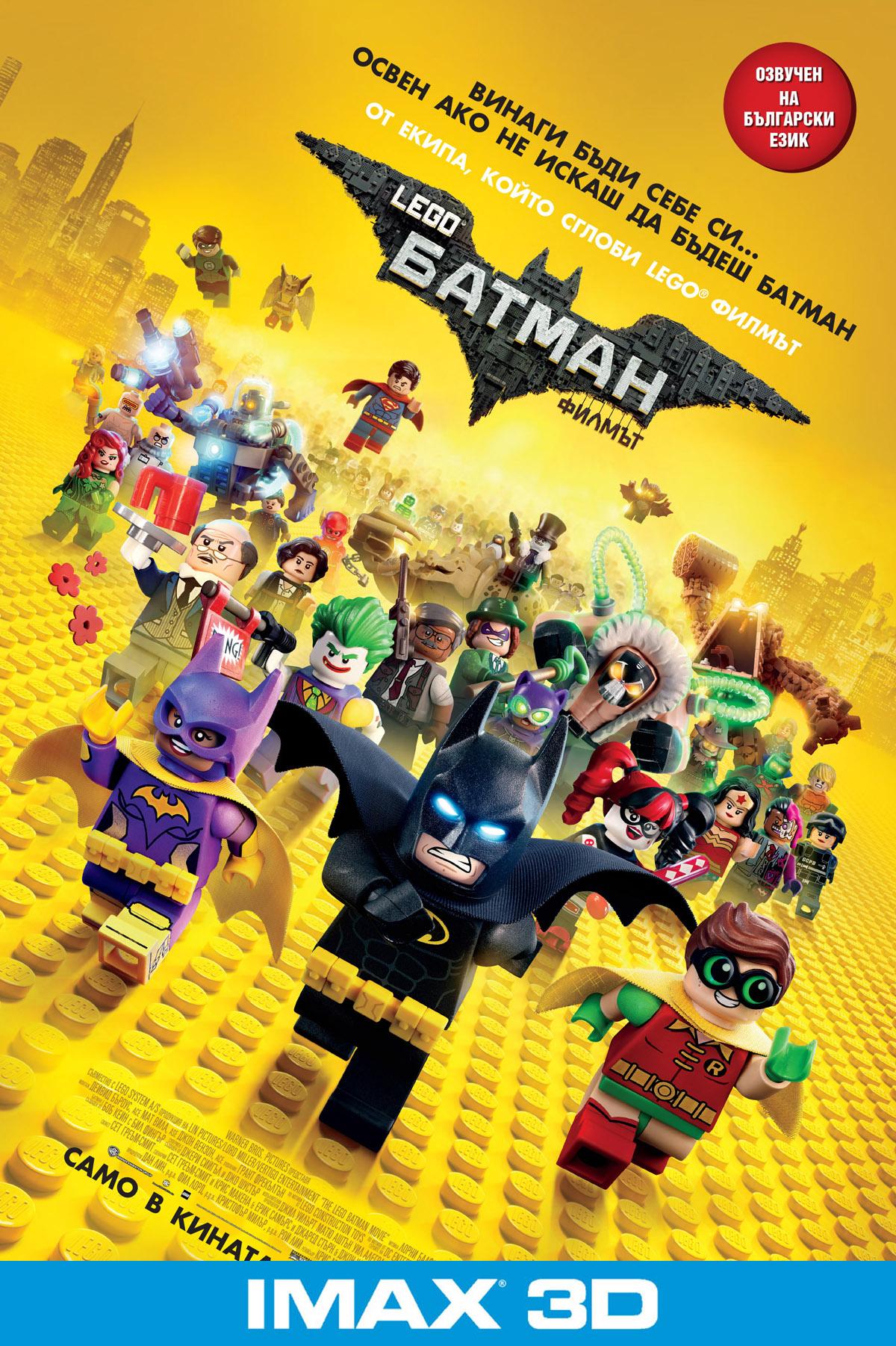 LEGO® ФИЛМЪТ: БАТМАН IMAX 3D