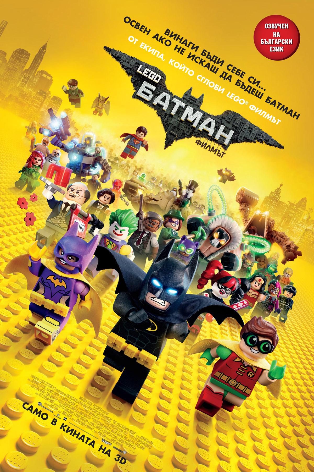 LEGO® ФИЛМЪТ: БАТМАН RealD 3D