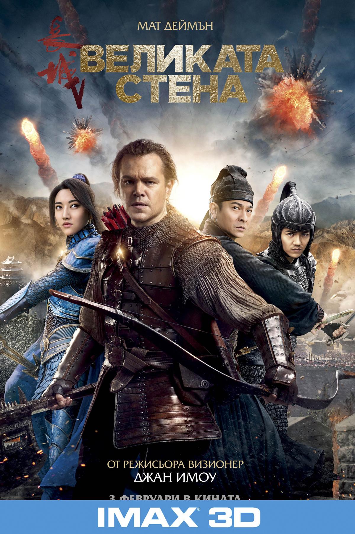 Великата стена IMAX 3D