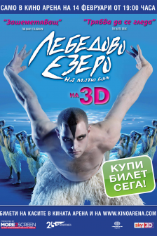Matthew Bournes Swan Lake Reald 3d Kino Arena Ltd