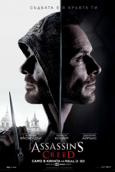 Assassin's Creed RealD 3D