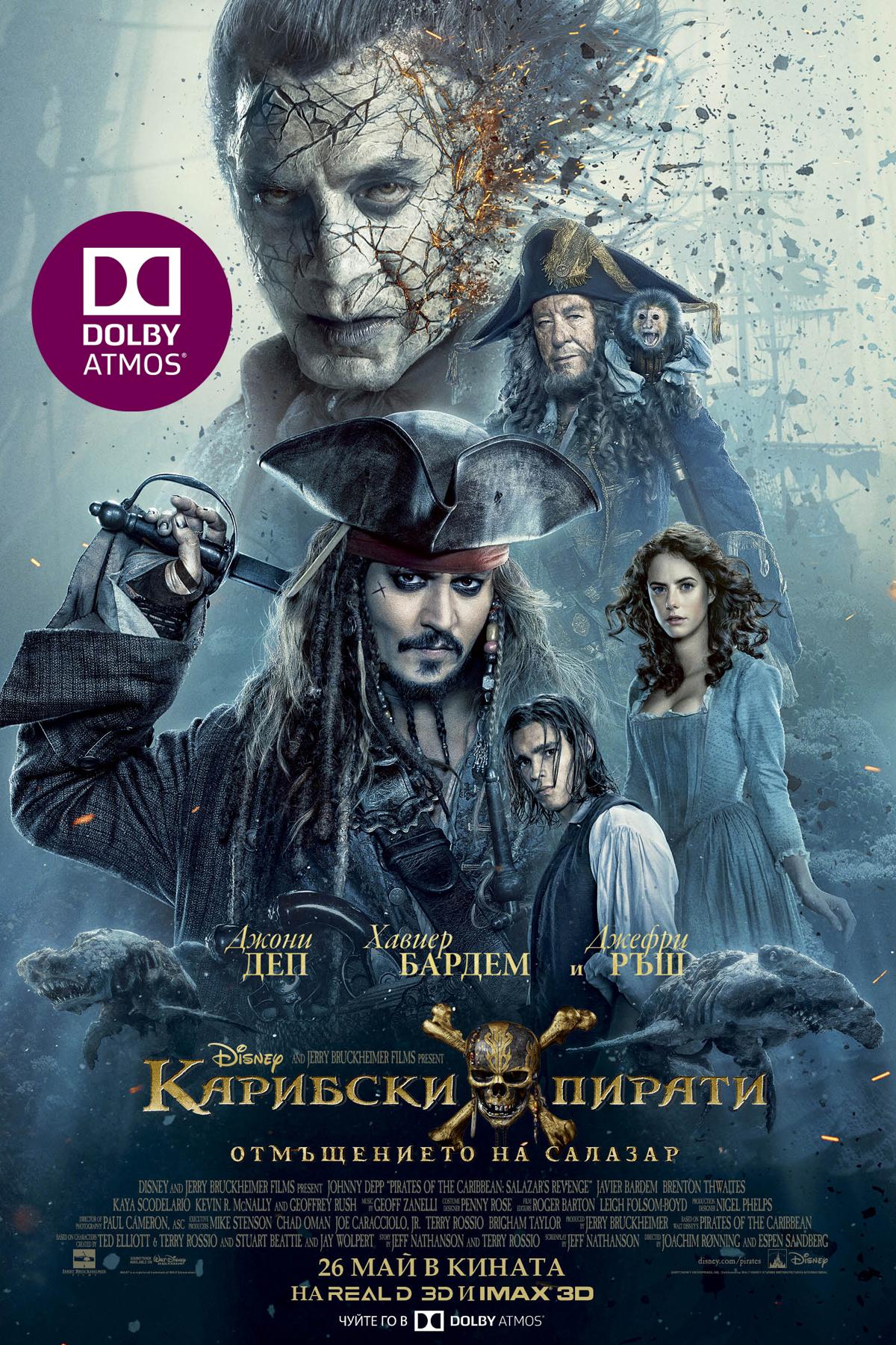 Карибски пирати: Отмъщението на Салазар RealD 3D
