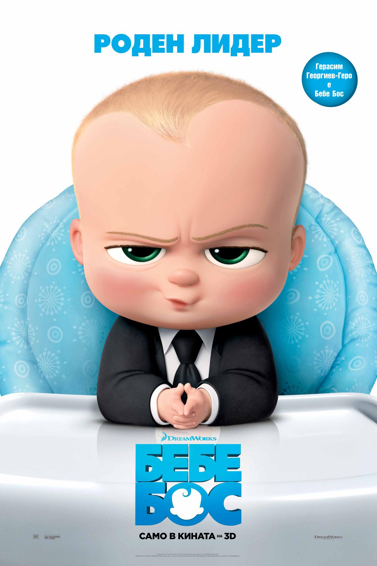 Бебе Бос 2D