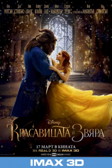 Beauty and the Beast IMAX 3D