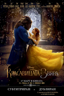 Beauty and the Beast RealD 3D