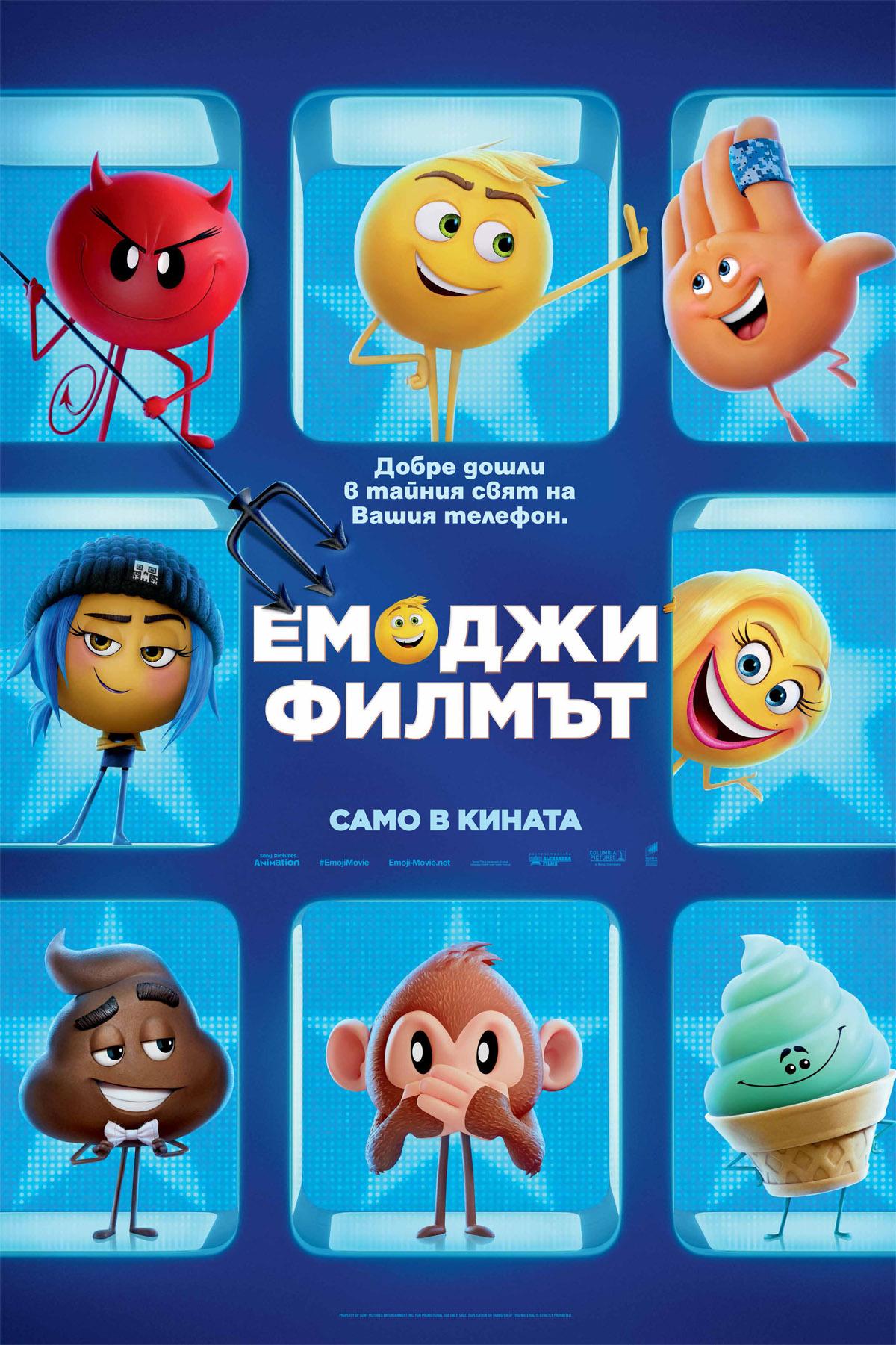 Емоджи: Филмът 2D