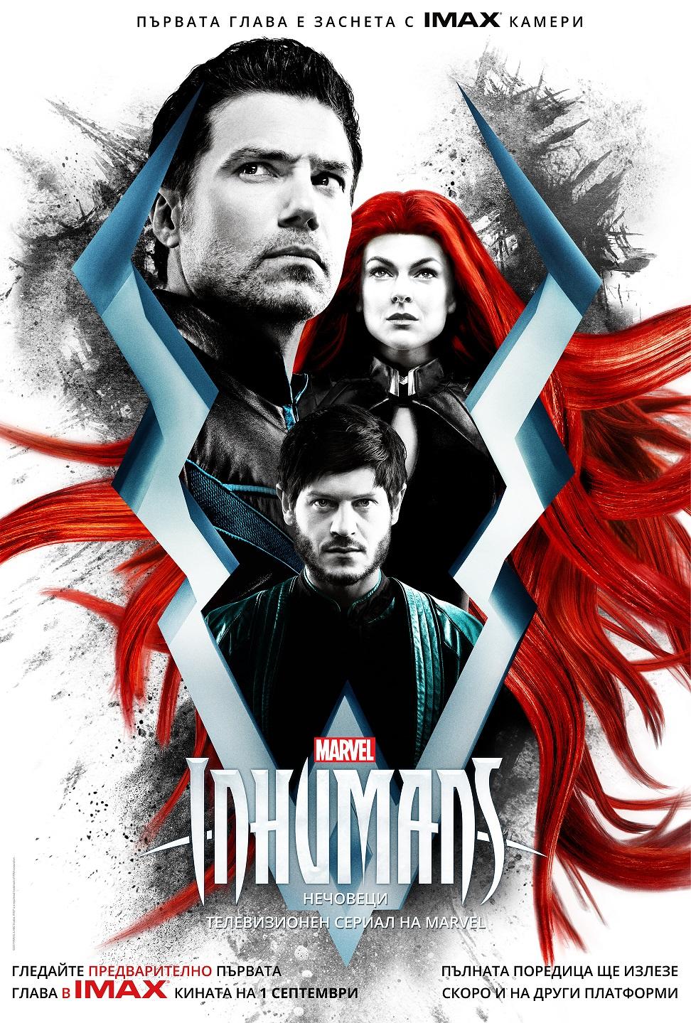 Inhumans: Нечовеци IMAX