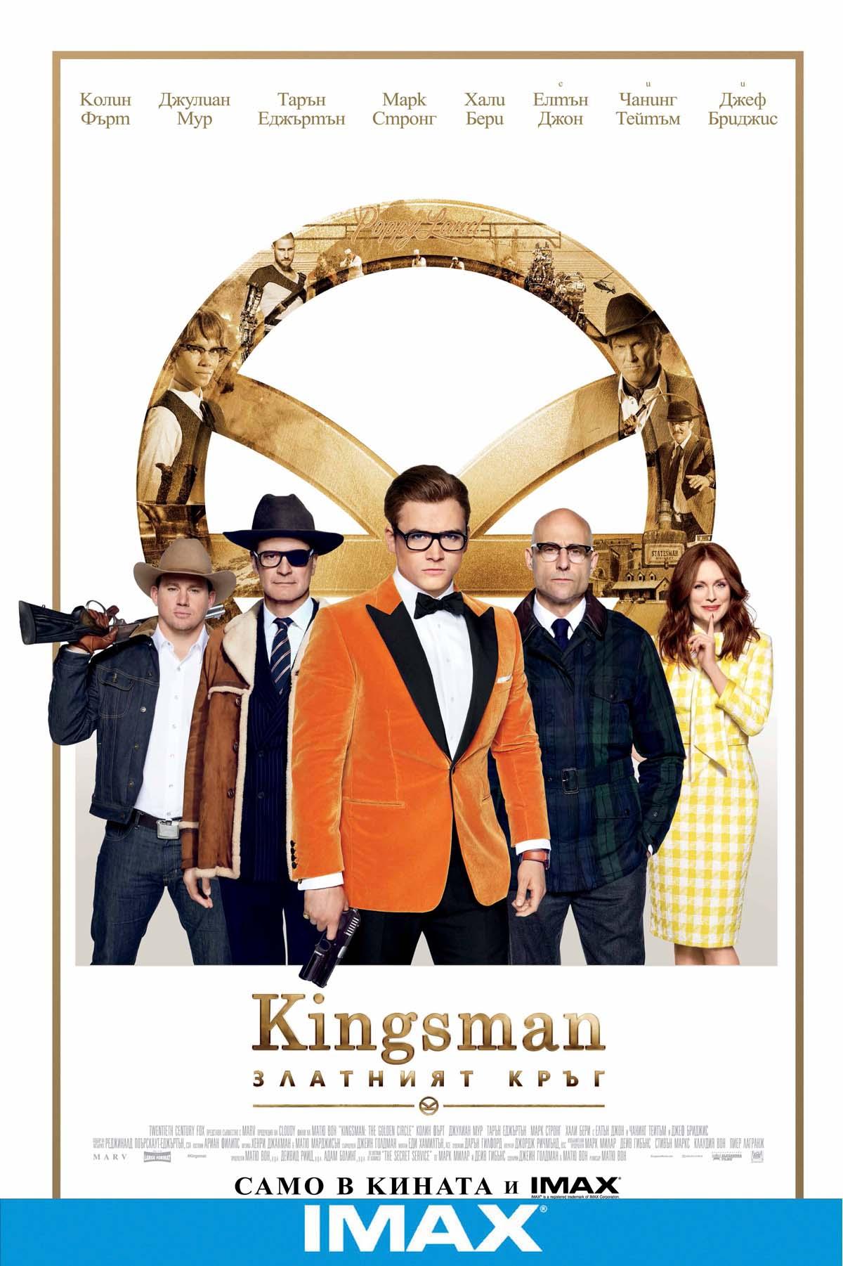 Kingsman: Златният кръг IMAX 2D