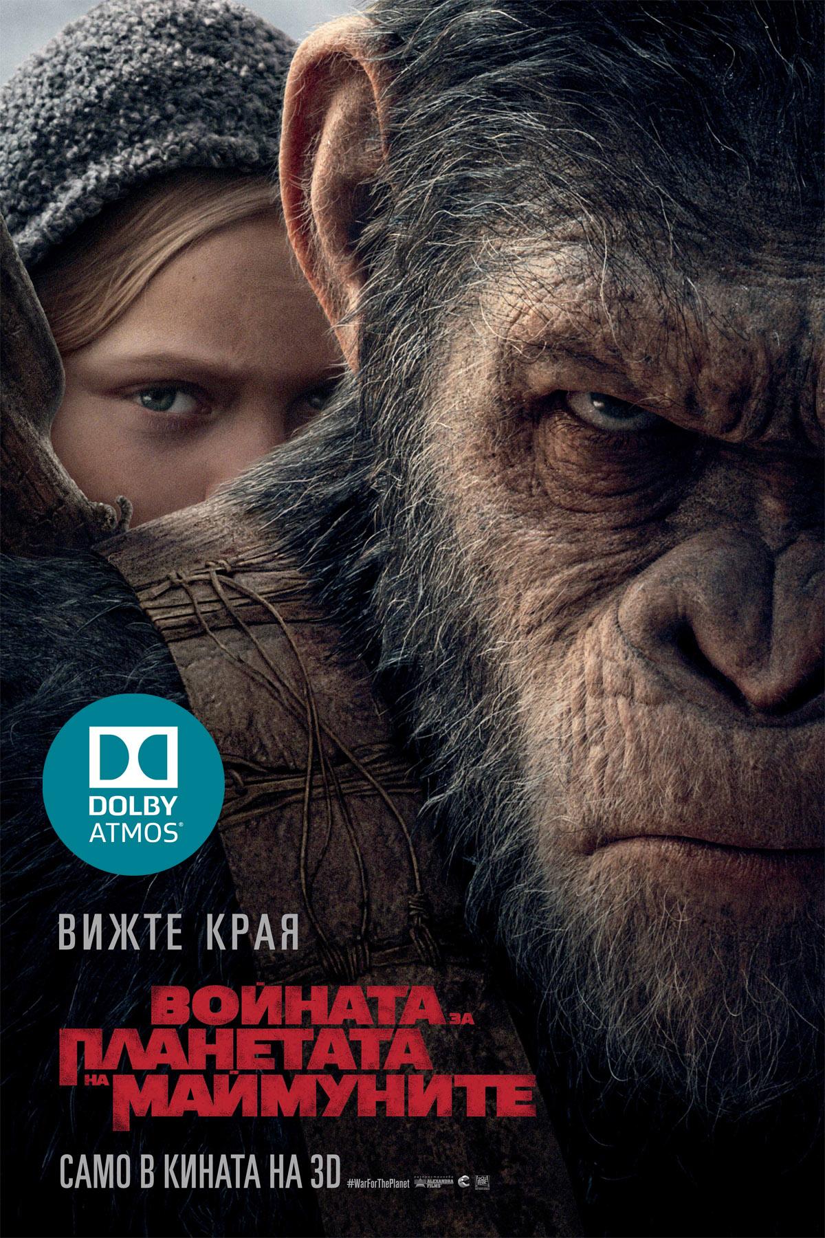 Войната за планетата на маймуните RealD 3D