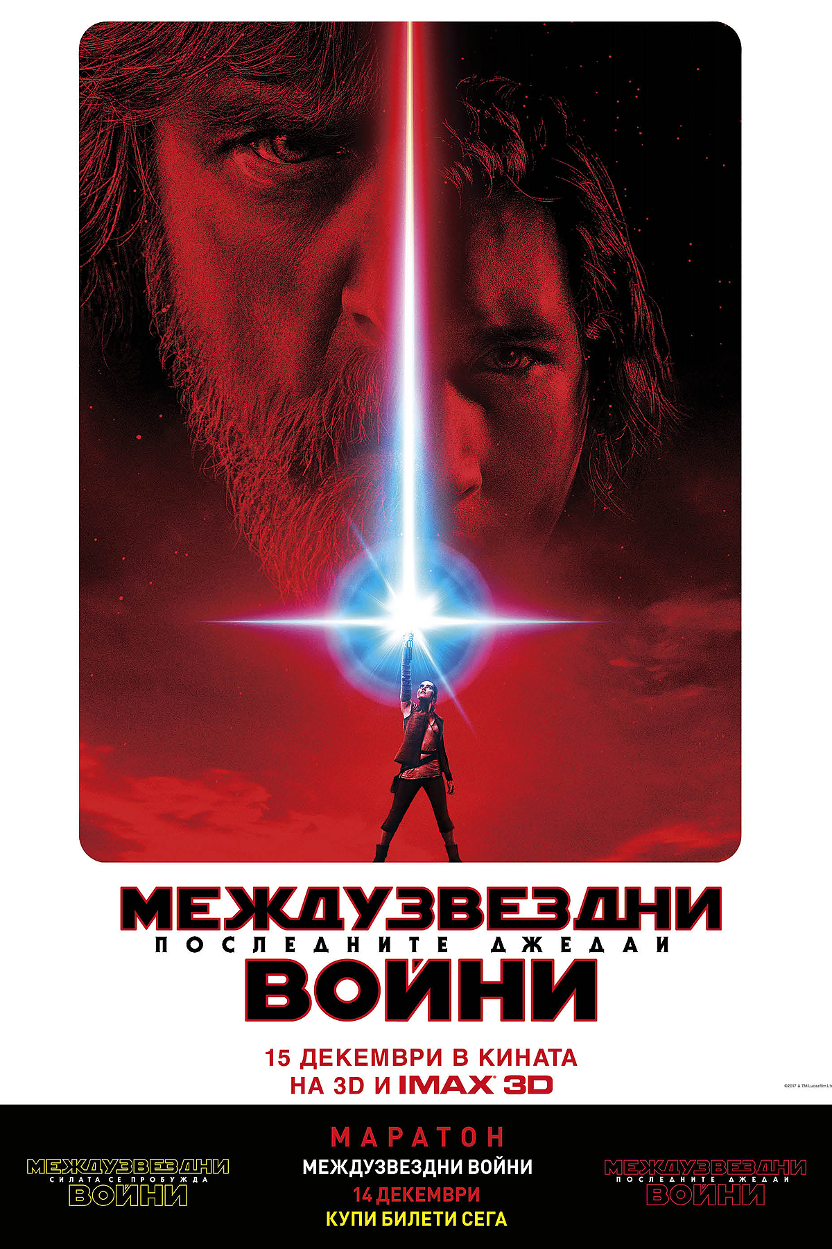 Маратон Междузвездни войни VII и VIII IMAX 3D