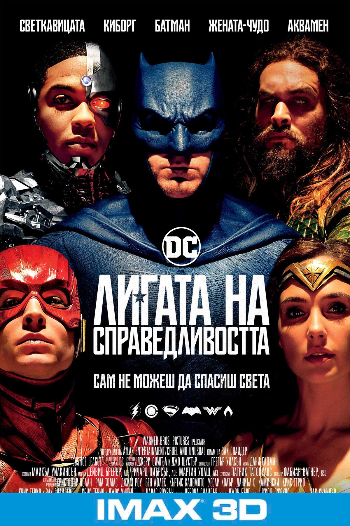 Лигата на справедливостта IMAX 3D