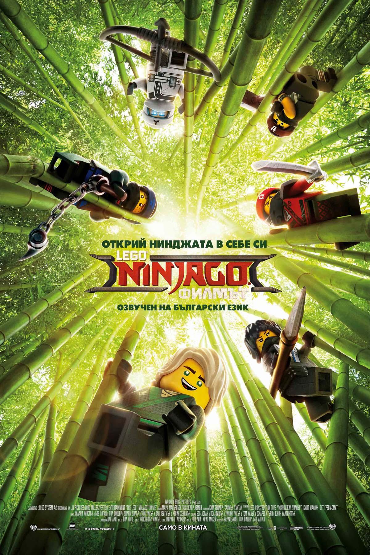Lego® Ninjago: Филмът