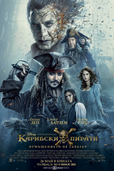 Pirates Of The Caribbean: Salazar's Revenge RealD