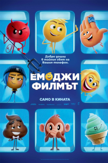 The Emoji Movie RealD 3D
