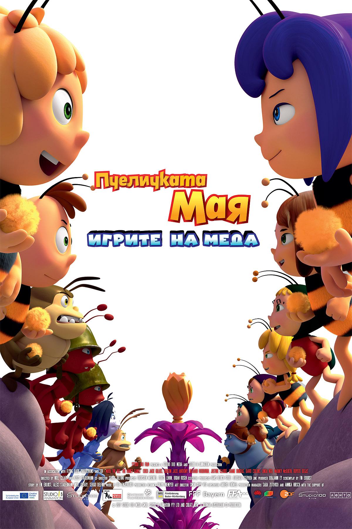 Пчеличката Мая: Игрите на меда RealD 3D