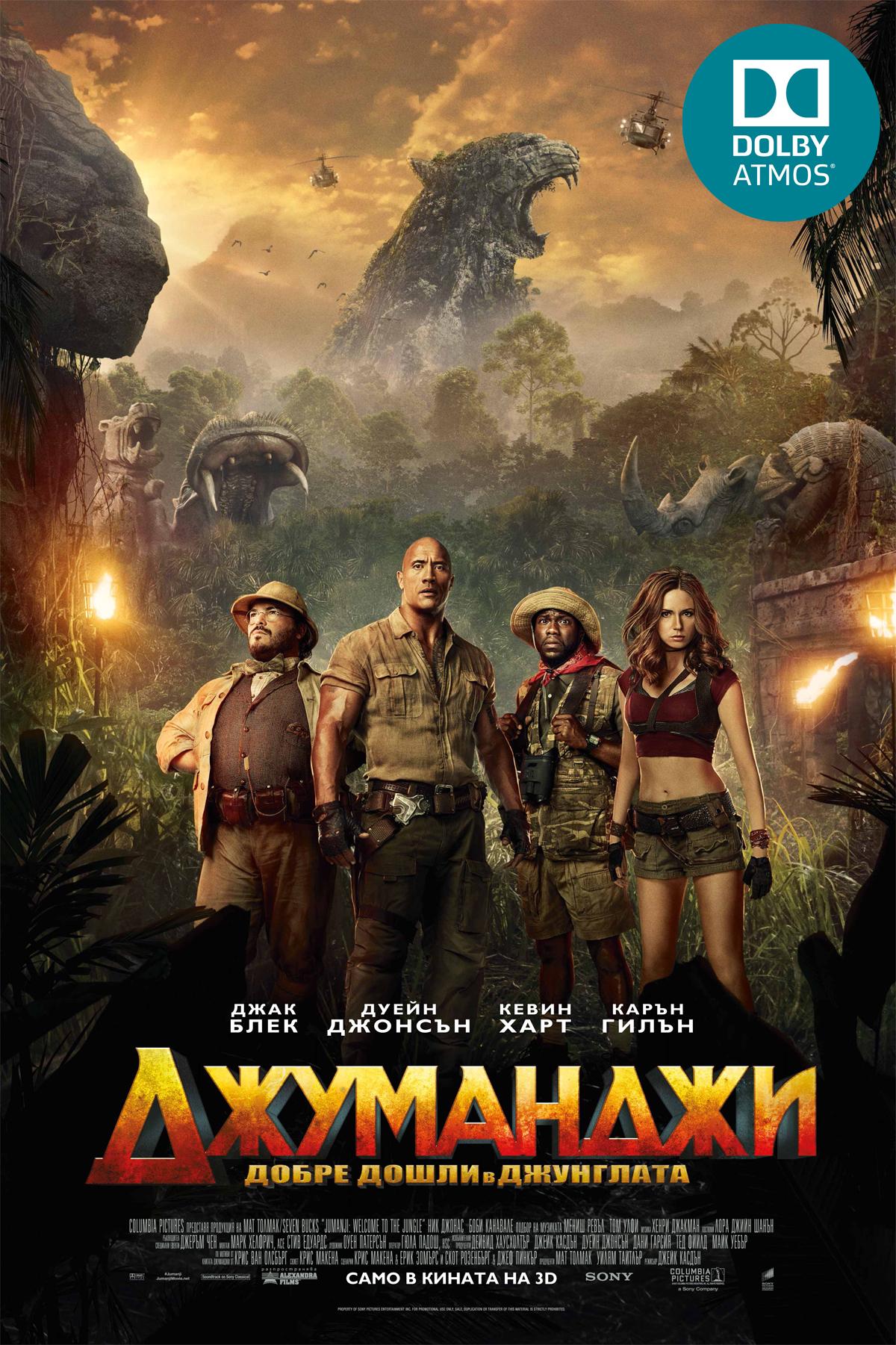 Джуманджи: Добре дошли в джунглата RealD 3D