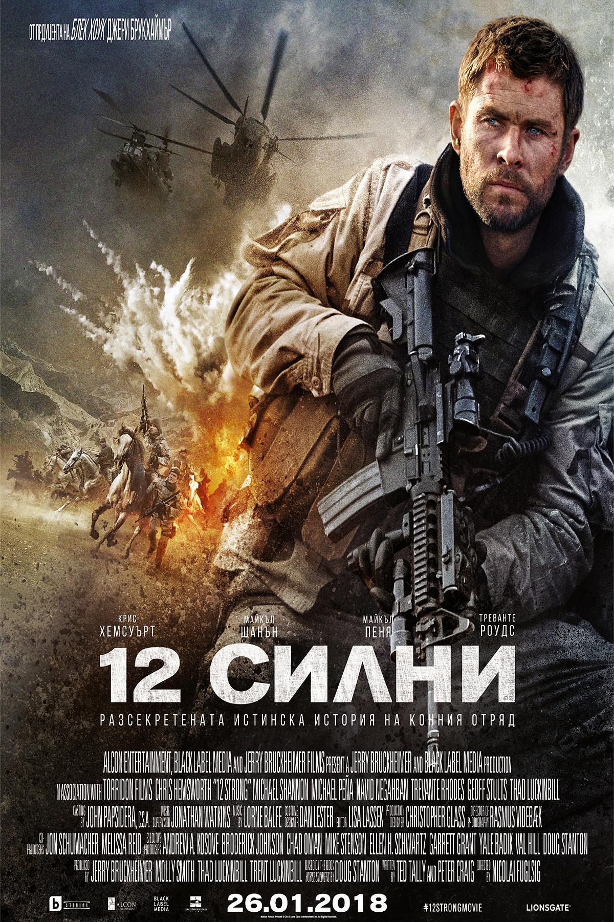 12 Силни