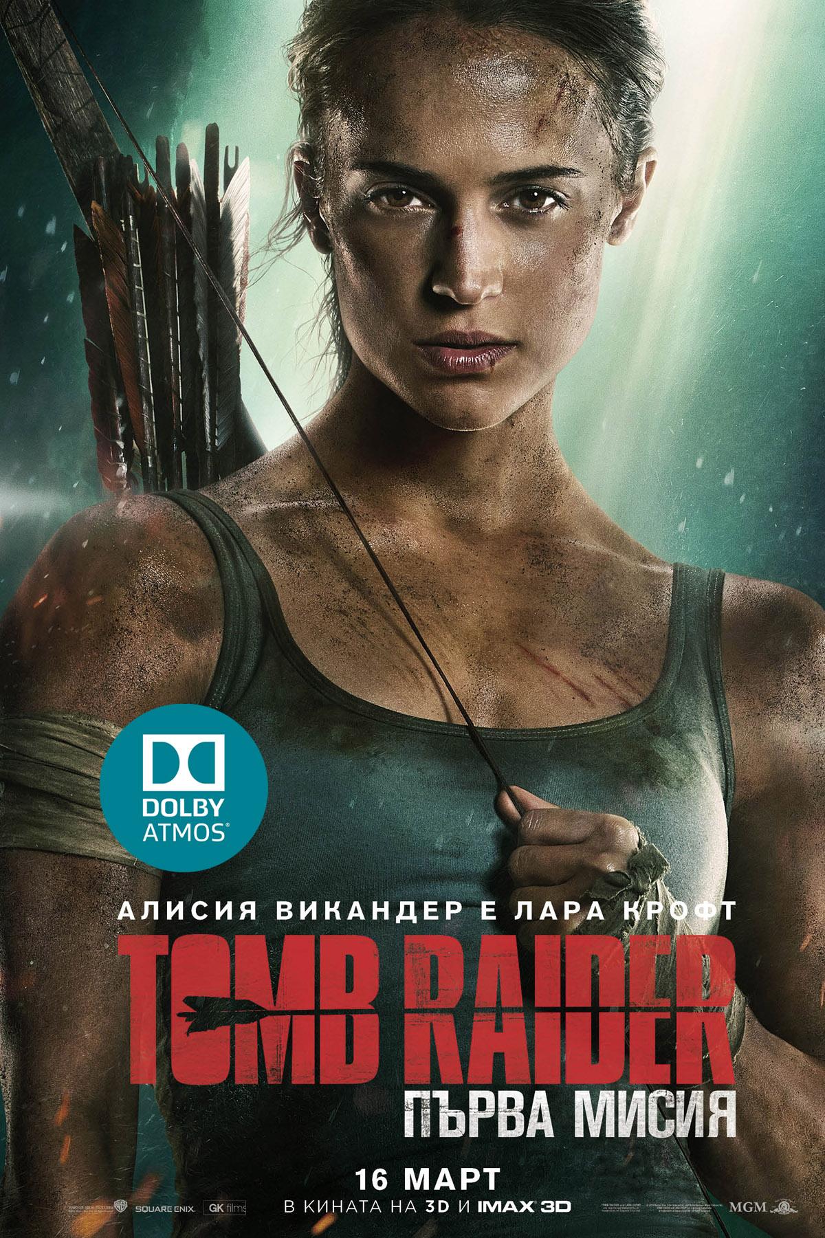 Tomb Raider: Първа мисия REALD 3D