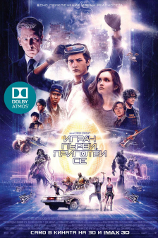 Ready Player One REALD 3D