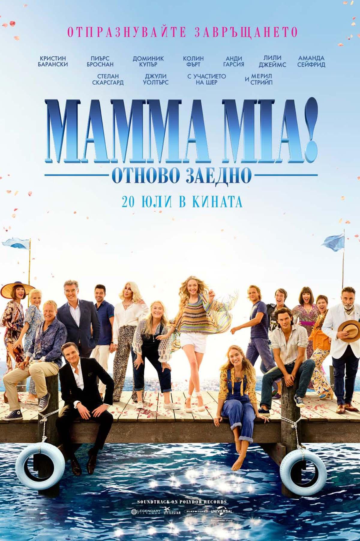 Mamma Mia! Отново заедно