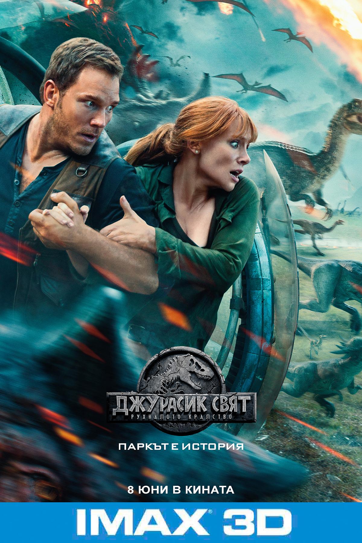 Джурасик свят: Рухналото кралство IMAX 3D