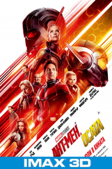 Ant-Man and the Wasp RealD 3D