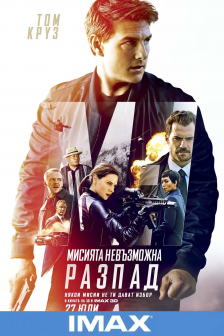 Mission: Impossible - Fallout IMAX 3D