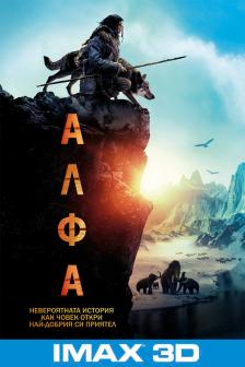 Алфа IMAX 3D