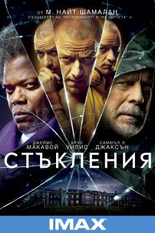 Стъкления IMAX 2D