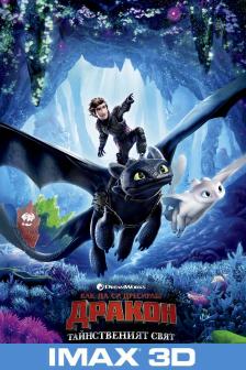 Как да си дресираш дракон: Тайнственият свят IMAX