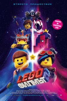 LEGO: Филмът 2