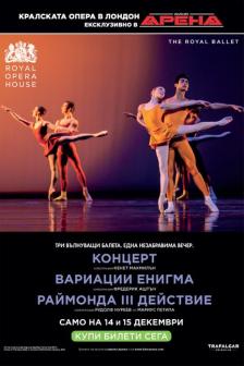 Концерт/Вариации Енигма/Раймонда III Действие