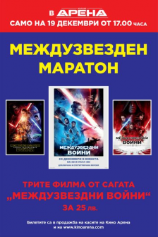Маратон Междузвездни войни