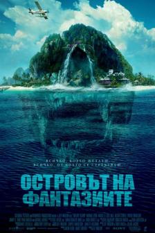 Островът на фантазиите